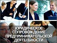 Юридическое сопровождение предпринимательской деятельности