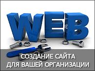 Создание сайта для Вашей организации